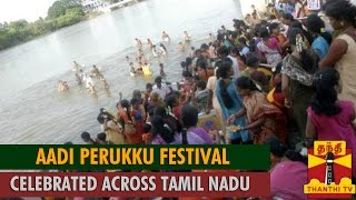 Aadi Perukku Festival Celebrated Across Tamil Nadu spl video news 03-08-2015 Thanthi Tv
