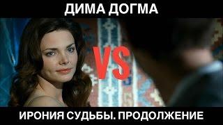 Дима ДОГМА - Снегом vs Ирония Судьбы. Продолжение