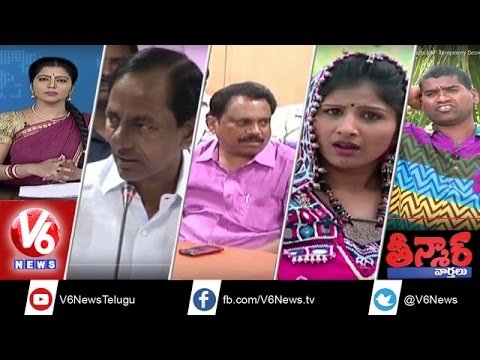 Warangal Smart City   KCR On TS New Districts   AP Temperory Secretariat   Teenmaar News   V6 News