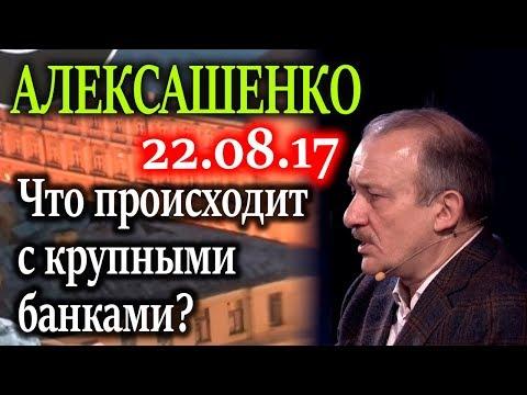 АЛЕКСАШЕНКО. Крупные банки Открытие и ВТБ получили низкие рейтинги 22.08.17