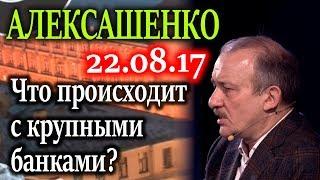 видео Банки в Крыму 2017 - список