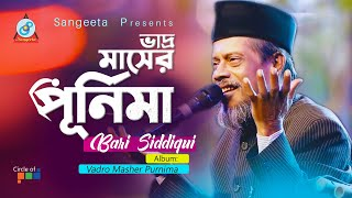 Vadro Masher Purnima (ভাদ্র মাসের পুর্নিমা) - Vadro Masher Purnima - Bari Siddiqui Music Video