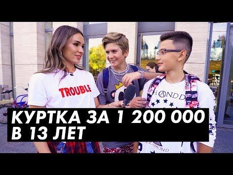 Во что одет СЫН ДЕПУТАТА / Луи Вагон