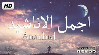 أناشيد اسلامية هادئة بدون ايقاع رائعة جدا تريح النفس HD Anachid