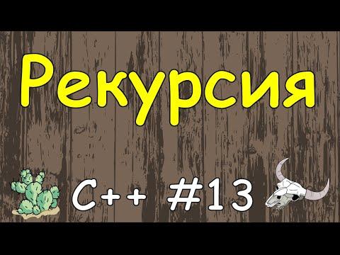 Язык C++ с нуля | #13 Рекурсия в C++(пример решения задачи).
