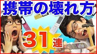【実験】携帯の壊れ方31連!! やってみた! thumbnail