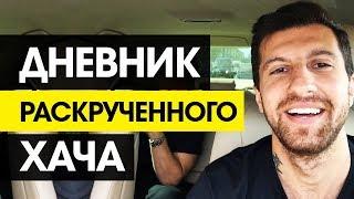 ДНЕВНИК ХАЧА, что АМИРАН Сардаров не договаривает... Узнай ПРАВДУ как он пробился в ТРЕНДЫ YouTube