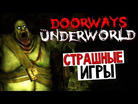 Doorways: The Underworld - БЕРЕГИТЕ СВОИ НЕРВЫ