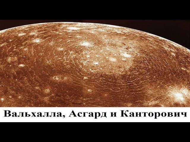 Вальхалла, Асгард и Канторович