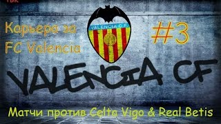 FIFA 16 Карьера Valencia #3 (Пробуем новую схему, матчи Selta & Real Betis) Babkakoshka