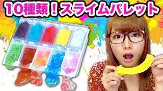 【実験】大量!お気に入りのスライム10種類でMyスライムパレット作ってみた!/How to make slime palette thumbnail