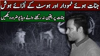 Host Jinnat Ke Qabze Mein...Kamzor Dil Video Na Dekhen   Asaib   24 March 2019 thumbnail