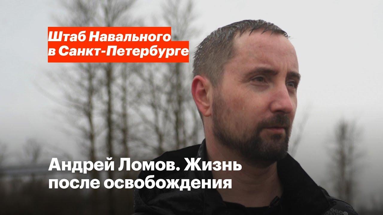 Андрей Ломов. Жизнь после освобождения