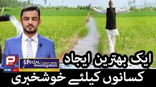 Good News for Farmers invention of robot for farming | Public TV Media | Aamer Habib
