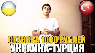 ТОП СТАВКА!!! ПРОГНОЗ   УКРАИНА-ТУРЦИЯ   СТАВКА 1000 РУБЛЕЙ   ОТБОР ЧМ 2018  