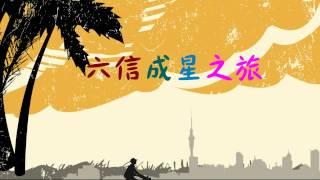 金文泰中學2016-2017六信班班片