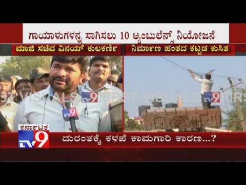 Dharwad Building Collapse: Vinay Kulkarni Reacts &  Admits Building Belongs to his Relatives