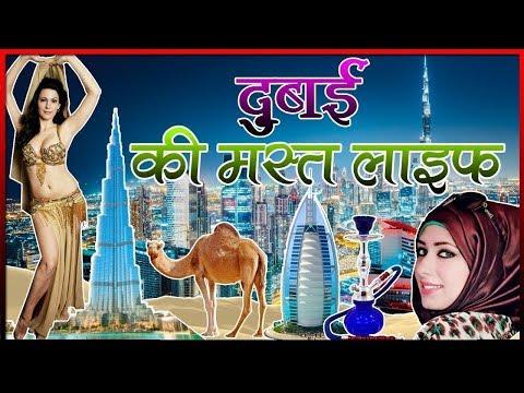 दुबई के रोचक तथ्य //amazing facts about dubai in hindi // जानते नहीं होंगे आप ये सब ????