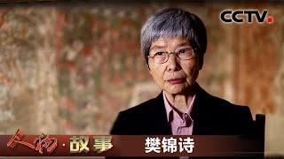 《人物·故事》 20200512 文物保护杰出贡献者·樊锦诗| CCTV科教