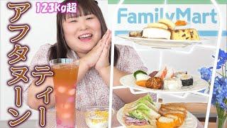 【ファミリーマート】123kg超流!アフタヌーンティー♪【おうちカフェ】
