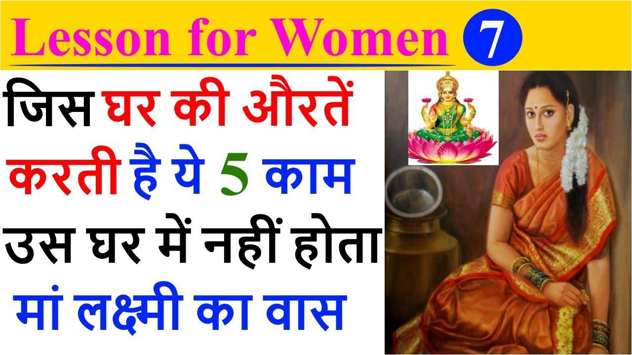 जिस घर की औरतें करती है ये 5 काम, वहां नहीं होता मां लक्ष्मी का वास | jis  ghar ki mahilaye ye 5 kaam - YouTube