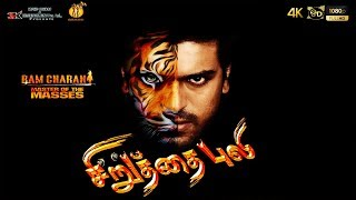 #Ram Charan Latest Movies in Dubbed full #chiruthapuli- Dubbed full Hd Movies,