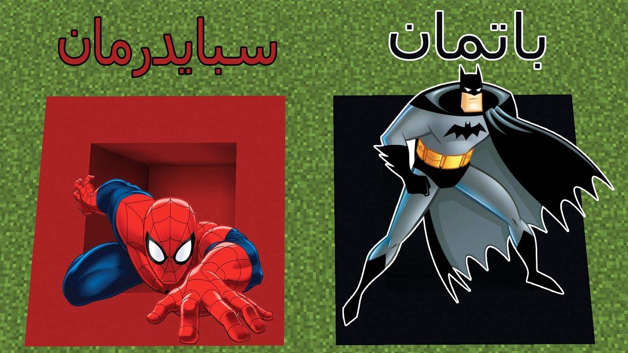 فلم ماين كرافت : حفرة باتمان الفقير و حفرة سبايدرمان الغني !!؟ 🔥😱