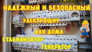 Электрический щит дома - стабилизатор. Подключение резервного генератора. Неотключаемые линии