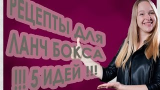 5 ИДЕЙ! ОБЕД В ШКОЛУ - ЛАНЧ-БОКС ИДЕИ И ...