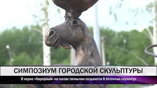В парке «Народный» на глазах тагильчан создаются 8 бетонных скульптур