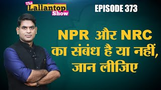 NPR-NRC: National Population Register और National Register of Citizens में क्या संबंध है? Amit Shah