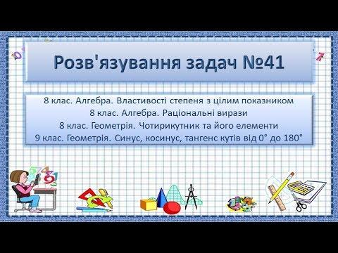 ГДЗ №41. Алгебра 7 та 8. Геометрія 8 та 9