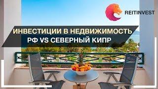 💡📈💵 Инвестиции в недвижимость: Россия VS Северный Кипр