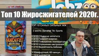 постер к видео ТОП 10 Жиросжигатели, Препараты, Таблетки и Капсулы для похудения и сушки для девушек и мужчин 2020г