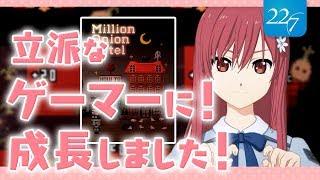 【22/7ゲームクイーン対決】Million Onion Hotel【佐藤麗華】