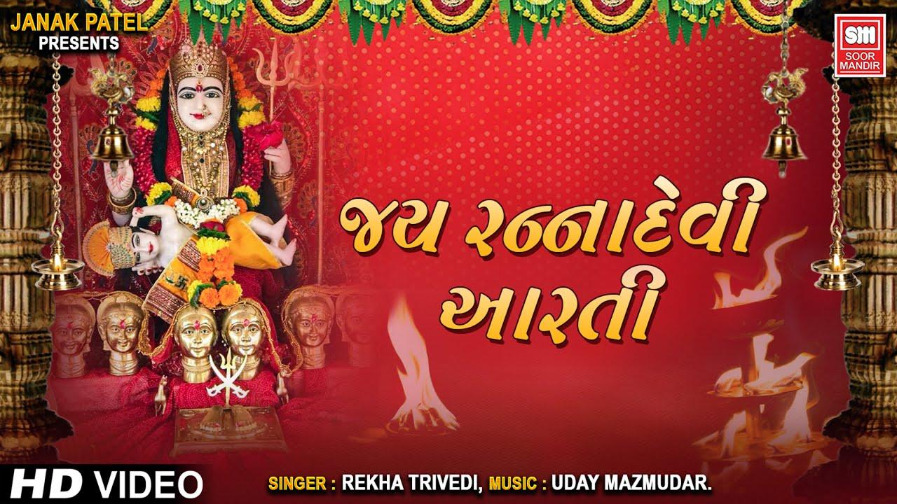 Jay Ranna Devi Aarti