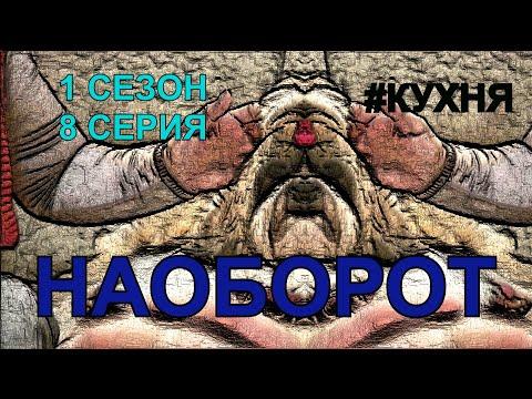 КУХНЯ - 1 СЕЗОН 8 СЕРИЯ - (НАОБОРОТ)
