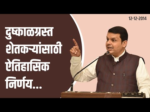 CM Devendra Fadnavis' plan for a Drought Free Maharashtra & appeal to farmers