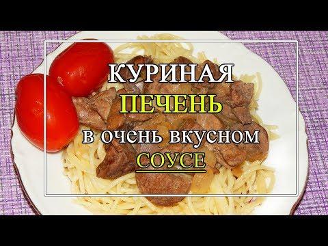 Куриная печень в ФАНТАСТИЧЕСКОМ соусе! 😘 НОВЫЙ РЕЦЕПТ!