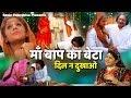Tum Apne Maa Baap Ka Beta Dil Na Dukhao | Sanjo Baghel | माँ बाप का बेटा दिल न दुखाओ | Qawwali 2020