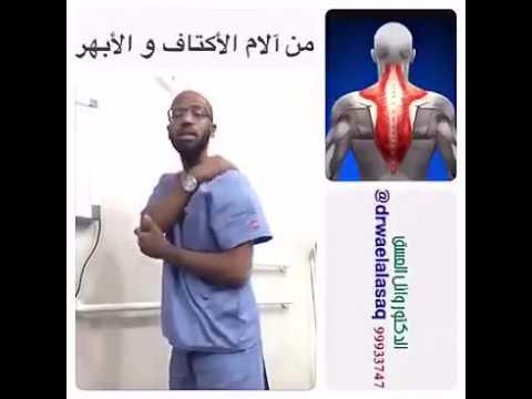 علاج آلام تحت الكتف ( الأبهر ) و علاج آلام العصعص | الد ...