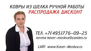 Шелковые ковры моя база товара www.Kovry-Moskva.ru(, 2014-07-02T09:41:54.000Z)
