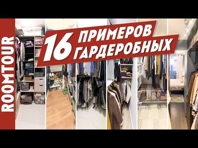Шикарные идеи для организации гардеробной. Как живет другие.