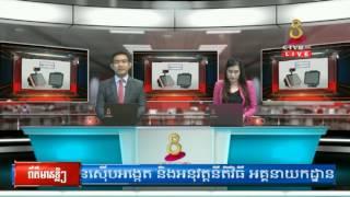 CTV8 News ពលរដ្ឋ៥៧គ្រួសារស្នើឱ្យអាជ្ញាធរមូលដ្ឋានដោះស្រាយជម្លោះដីធ្លីរបស់ពួកគាត់ឱ្យបានឆាប់រហ័ស