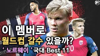 월드컵 솔직히 갈수 있을까? 노르웨이 국대 Best 1…