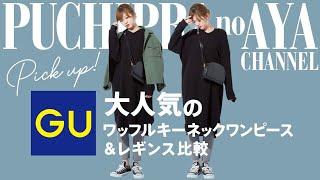 【GU】人気1位のワッフルキーネックワンピース&レギンス比較【ジーユーコーデ】 thumbnail