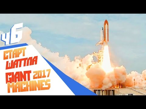 Старт шаттла. Эффектное зрелище - ч6 Giant Machines 2017