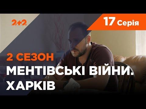 Ментівські війни. Харків 2. Склянка з павуками. 17 серія