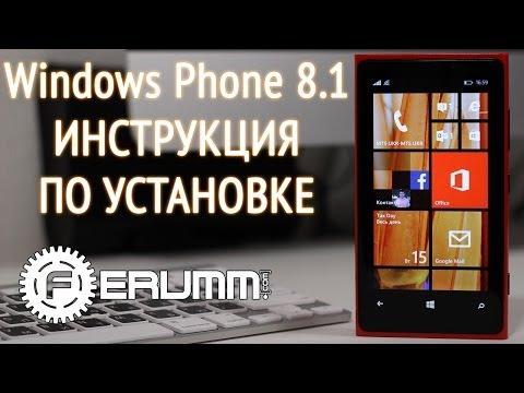Windows Phone 8.1 Preview for Developers. Инструкция по установке: WP-Port #6