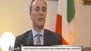 السيد لوكا فيراري سفير إيطاليا ضيف حوار دبلوماسي مع عبدالرحمن الطريري